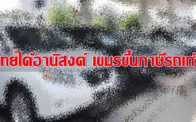 ค่ายรถมีเฮ…กัมพูชาจ่อขึ้นภาษีรถใช้แล้ว รถใหม่เตรียมตัว มีโอกาสส่งออกเพิ่ม