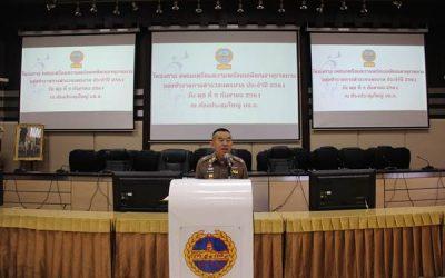บช.น.เปิดโครงการอบรมเตรียมความพร้อมเกษียณอายุราชการของตำรวจนครบาล ประจำปี 2561