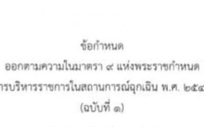 ข้อกำหนดสถานการณ์ฉุกเฉินโควิด-19ฉบับที่ 1