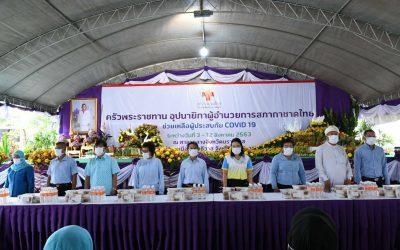 """ศูนย์ศึกษาฯพิกุลทอง ร่วมโครงการ """"ครัวพระราชทาน อุปนายิกาผู้อำนวยการสภากาชาดไทย"""" จังหวัดนราธิวาส"""